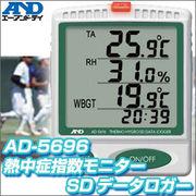 A&D エー・アンド・デイ 熱中症指数モニターSDデータロガー AD-5696