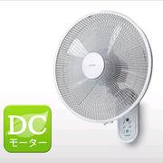 KI-DC477 テクノス DCモーター フルリモコン 壁掛け扇