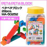 ペタペタブロック28pcs. MA-50252