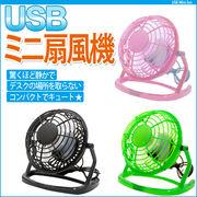 USB扇風機・USBミニ扇風機 【デスクファン】【USB 卓上 扇風機】【USB】【USBファン】