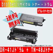 ブラザー(brother)DR-41J リサイクルドラム + TN-48Jリサイクルトナーセット【宅配便送料無料】