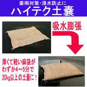 豪雨の対策に ハイテク土嚢 日本製