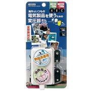 HTD130240V1000W ヤザワ 海外旅行用変圧器