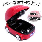副流煙を吸い取り車内空気を清潔に保つ かわいい空気清浄機 ◇ 電動吸煙CAR灰皿