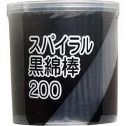 スパイラル黒綿棒 紙軸 200本入
