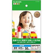 エレコム 光沢紙 美しい光沢紙(はがきサイズ/50枚) EJK-GANH50