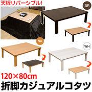 折れ脚  カジュアルコタツ 120×80 BR/NA/WH