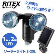 RITEX 1W×2 LED ソーラーライト S-20L