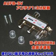 AUFB-3V(アンテナ1:3分配器・5-2400MHz/VHF・UHF・BS・CS対応・キャップ付き)