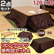 継脚 リビングコタツ 長方形 120×80 & 掛け布団セットA(茶) DBR/NA