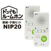 ワイヤレスインターホン  ドコでもルームホン NIP20(親機・子機セット)