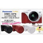 Panasonic LUMIX(パナソニック ルミックス) DMC-GF6 レンズキット対応カメラケース&ストラップ