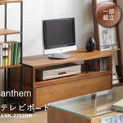 anthem 伸縮テレビボード 壁際やコーナー置き場所を選ばない