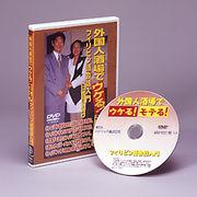 【酒場のフィリピン語会話入門】DVD