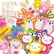 【サンプル品 特価】カラフルレザーマスコット 22個アソートセット ネコ うさぎ 動物 チャーム