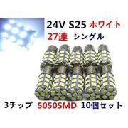 LED 24V S25 �V���O�� 27�A �z���C�g/�� �}�[�J�[ 10�ƒZ�b�g