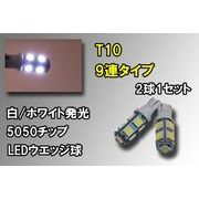 T10 9�A LED�E�F�b�W�� �o�b�N�����v