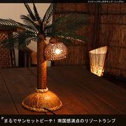 ココナッツやしの木ランプ(シングル)  【型番号mt852-1】