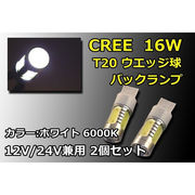 T20 �V���O�� CREE�� 16W LED �z���C�g6000K 2�ƒZ�b�g