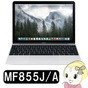 Apple MacBook 1100/12 SSD 256GB MF855J/A シルバー