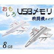 【USBメモリシリーズ】リアリティのある!? 戦闘機タイプUSBメモリ! 8GB