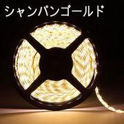 LEDテープライト/3528型チップ/シャンパンゴルード/5M/300発/IP65防水