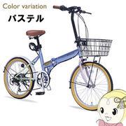 【メーカー直送】 M-252-PA マイパラス 折りたたみ自転車 20インチ パステル
