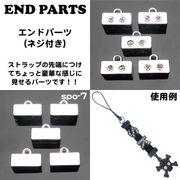オリジナルストラップ用★エンドパーツ★SK-Trade