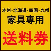 本州・北海道・四国・九州 家具専用 送料券