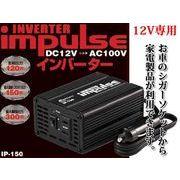 大自工業 インバーター IP-150