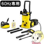K4SILENT-60HZ ケルヒャー 高圧洗浄機 K4 サイレント ホームキット [60Hz専用(西日本)]