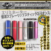 エリミネーター 催涙スプレー リップスティック 3/4オンス (OA-2100) シルバー
