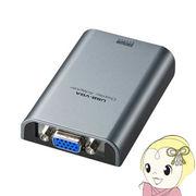 AD-USB24VGA サンワサプライ USB-VGAディスプレイ変換アダプタ