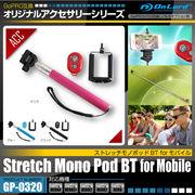 GoPro互換アクセサリー『ストレッチモノポッドBT forモバイル』(GP-0320) ピンク