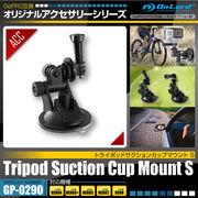 GoPro互換アクセサリー『トライポッドサクションカップマウントS』(GP-0290)