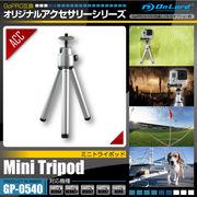 GoPro互換アクセサリー『ミニトライポッド』(GP-0540)