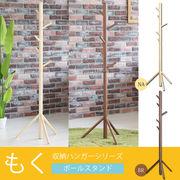 【直送可/送料無料】◆もくシリーズ◆ポールスタンド(もく)高さ150cm