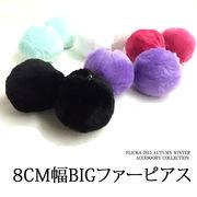 【全5色】8CM幅BIGファーピアス