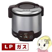 リンナイ ガス炊飯器【プロパンガスLP用】 ダークブラウン RR-030VM(DB)-LP