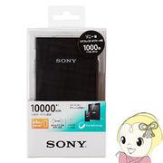 CP-V10A-B ソニー USBポータブル電源 ブラック