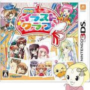 【3DS用ソフト】 ハピネット ちゃおイラストクラブ CTR-P-BMDJ