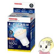 東芝 LEDハロゲン電球 60W形相当 ビーム光束160lm 電球色 E11 LDR4L-W-E11/2