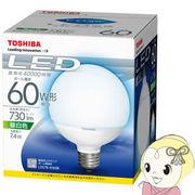 東芝 LEDボール電球 60W方相当 730lm 昼白色 E26 LDG7N-H/60W