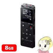 [予約]ICD-UX565F-B ソニー ステレオICレコーダー 8GB ICD-UX560Fシリーズ ブラック
