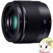パナソニック デジタルカメラ 交換レンズ LUMIX G 25mm/F1.7 ASPH. H-H025-K [ブラック]