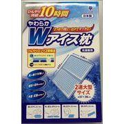 日本製 japan やわらかWアイス枕大型800gX2 K-2475