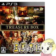 【限定版】 【PS3用ソフト】 三國志13 30周年記念TREASURE BOX KTGS-30312