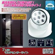 ●7LEDマルチセンサーライト SV-5462
