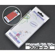 <スマホケース>販売用ブリスターケース iPhone5/5S/5Cにピッタリ♪ iPhone5用ブリスターケース