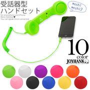 受話器型ハンドセット☆10color【iPhone/iPad/スマホ/レトロ/雑貨】